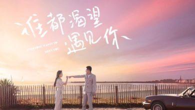 ซีรี่ย์จีน Everyone Wants to Meet You (2020) ใครๆ ก็อยากพบเธอ ซับไทย Ep.1-36 (จบ)