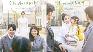 ซีรี่ย์เกาหลี Hi bye Mama ซับไทย Ep.1-16 (จบ)