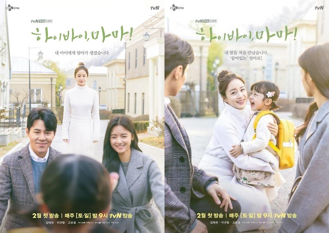 ซีรี่ย์เกาหลี Hi bye Mama ซับไทย Ep.1-16 (จบ) | ซีรีย์เกาหลี ละคร ...