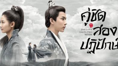 ซีรี่ย์จีน The Love Lasts Two Minds คู่ชิดสองปฏิปักษ์ ซับไทย Ep.1-36 (จบ)