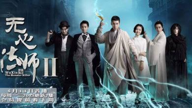 ซีรี่ย์จีน Wu Xin The Monster Killer 2 อู๋ซิน จอมขมังเวทย์ ซับไทย Ep.1-27 (จบ)