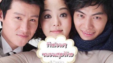ซีรี่ย์เกาหลี Dalja's Spring รักด่วนๆ ขบวนสุดท้าย พากย์ไทย Ep.1-22 (จบ)