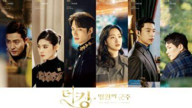 ซีรี่ย์เกาหลี The King Eternal Monarch ซับไทย Ep.1-32 (จบ)