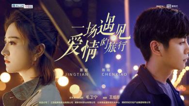ซีรี่ย์จีน A Journey to Meet Love การเดินทางมาพบรัก ซับไทย Ep.1-52 (จบ)