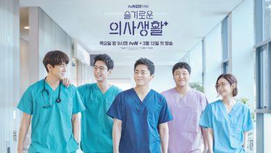 ซีรี่ย์เกาหลี Hospital Playlist ซับไทย Ep.1-12 (จบ)