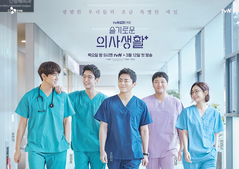 ซีรี่ย์เกาหลี Hospital Playlist ซับไทย Ep.1-12 | ซีรีย์