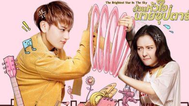ซีรี่ย์จีน The Brightest Star In The Sky ป่วนหัวใจนายซุปตาร์ ซับไทย Ep.1-44 (จบ)