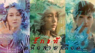 ซีรี่ย์จีน Imperfect Love รักแท้เหนือสายเลือด ซับไทย Ep.1-22 (จบ)