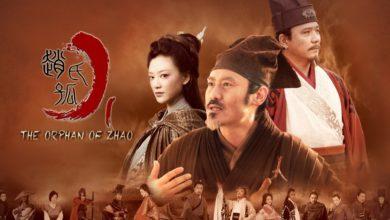 ซีรี่ย์จีน The Orphan Of Zhao ดาบแค้นตระกูลจ้าว พากย์ไทย Ep.1-45 (จบ)