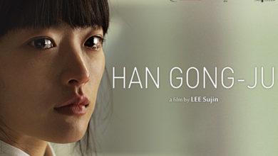 ภาพยนตร์เกาหลี Han Gong Ju (2013) ฮันกงจู ซับไทย