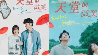 ซีรี่ย์จีน Endless Love (2019) สายใยรักจากปลายฟ้า ซับไทย Ep.1-15 (จบ)