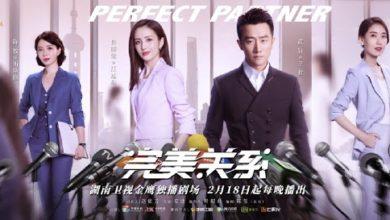 ซีรี่ย์จีน Perfect Partner (2020) หุ้นส่วนหัวใจ ซับไทย Ep.1-50 (จบ)