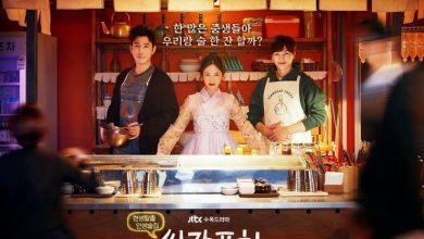 ซีรี่ย์เกาหลี Mystic Pop-up Bar ซับไทย Ep.1-12 (จบ)