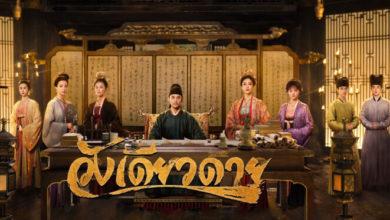 ซีรี่ย์จีน Held in the Lonely Castle วังเดียวดาย ซับไทย Ep.1-69 (จบ)