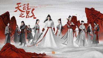 ซีรี่ย์จีน Legend of Awakening (2020) ปลุกสวรรค์สยบปฐพี ซับไทย Ep.1-48 (จบ)