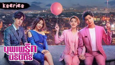 ซีรี่ย์จีน Destiny's Love บุพเพรักนิรันดร์ พากย์ไทย Wp.1-36 (จบ)