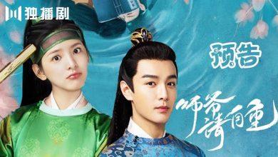 ซีรี่ย์จีน Love is All (2020) รักคือทุกสิ่ง ซับไทย Ep.1-26 (จบ)