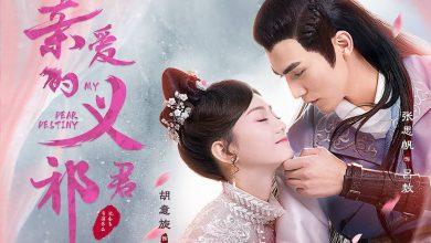 ซีรี่ย์จีน My Dear Destiny (2020) อ๋องอี้ที่รัก ซับไทย Ep.1-36 (จบ)