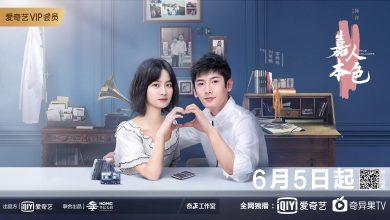 ซีรี่ย์จีน True Colours (2020) เปลี่ยนร้ายเป็นรัก ซับไทย Ep.1-24 (จบ)