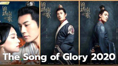 ซีรี่ย์จีน The Song of Glory 2020 ซับไทย Ep.1-53 (จบ)