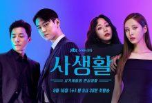 ซีรี่ย์เกาหลี Private Lives ซับไทย Ep.1-15