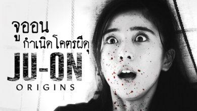 ซีรี่ย์ญี่ปุ่น Ju-on Origins (2020) จูออน กำเนิดโคตรผีดุ พากย์ไทย Ep.1-6 (จบ)