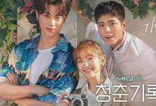 ซีรี่ย์เกาหลี Record of Youth ซับไทย Ep.1-16 (จบ)