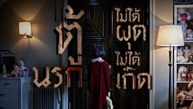 ภาพยนตร์เกาหลี The Closet (2020) : ตู้นรก ไม่ได้ผุดไม่ได้เกิด พากย์ไทย
