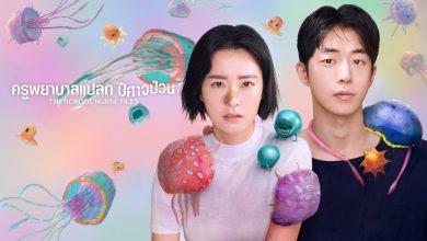ซีรี่ย์เกาหลี The School Nurse Files (2020) ครูพยาบาลแปลก ปีศาจป่วน ซับไทย Ep.1-6 (จบ)