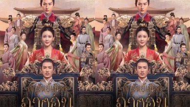 ซีรี่ย์จีน The Promise of Chang'an (2020) คำสัตย์เมืองฉางอัน ซับไทย Ep.1-51