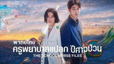 ซีรี่ย์เกาหลี The School Nurse Files (2020) ครูพยาบาลแปลก ปีศาจป่วน พากย์ไทย Ep.1-6 (จบ)