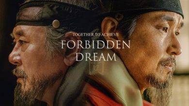ภาพยนตร์เกาหลี Forbidden Dream ซับไทย