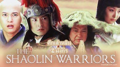ซีรี่ย์จีน Saolin Warrior ศึกเส้าหลิน สองมังกร พากย์ไทย Ep.1-34 (จบ)