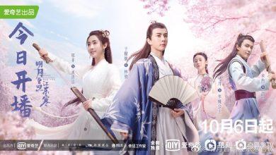 ซีรี่ย์จีน The Moon Brightens for You (2020) จันทราแห่งฤดูหนาว ซับไทย Ep.1-36 (จบ)