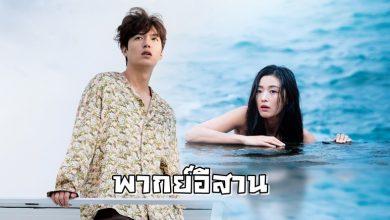 ซีรี่ย์เกาหลี The Legend Of The Blue Sea เงือกสาวตัวร้ายกับนายต้มตุ๋น พากย์อีสาน Ep.1-17