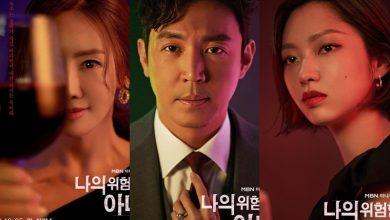 ซีรี่ย์เกาหลี My Dangerous Wife ซับไทย Ep.1-16 (จบ)