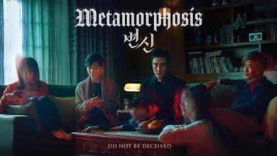 ภาพยนตร์เกาหลี Metamorphosis (2019) ปีศาจเปลี่ยนหน้า พากย์ไทย ซับไทย