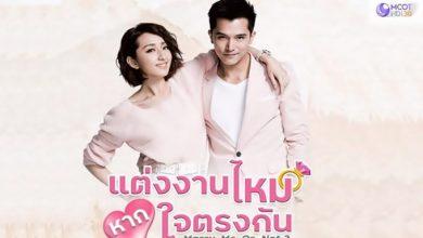 ซีรี่ย์จีน Marry me or not แต่งงานไหม หากใจตรงกัน  พากย์ไทย Ep.1-13