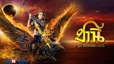 ซีรี่ย์อินเดีย Shani ชานิ ปาฏิหารย์เทพพระเสาร์ พากย์ไทย Ep.1-25