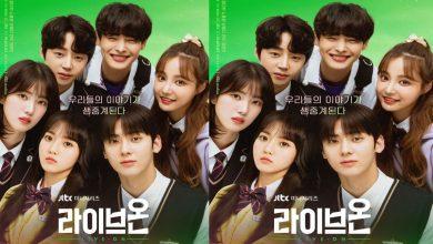ซีรี่ย์เกาหลี Live On ซับไทย Ep.1-2