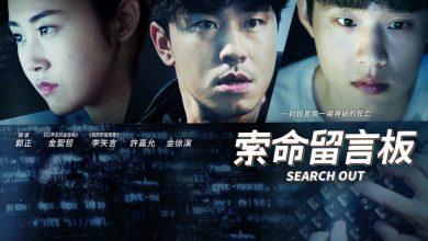ภาพยนตร์เกาหลี Search Out ซับไทย