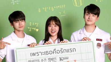 ซีรี่ย์เกาหลี At Eighteen เพราะเธอคือรักแรก พากย์ไทย Ep.1-15