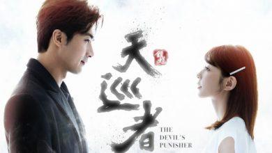ซีรี่ย์จีน The Devil Punisher (2020) ผู้พิพากษ์ปีศาจ ซับไทย Ep.1-14