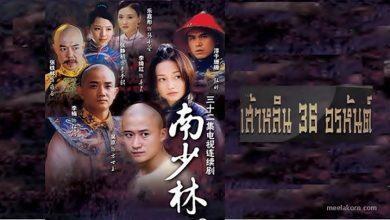 ซีรี่ย์จีน The 36th Chamber of Shaolin เส้าหลิน 36 อรหันต์ พากย์ไทย Ep.1-18