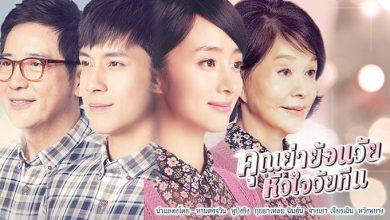 ซีรี่ย์จีน Old Grandma Teen Heart คุณย่าย้อนวัย หัวใจวัยทีน พากย์ไทย Ep.1-11