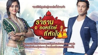 ซีรี่ย์อินเดีย Rishta Likhenge Hum Naya ราธาน องครักษ์ที่พักใจ พากย์ไทย Ep.1-66