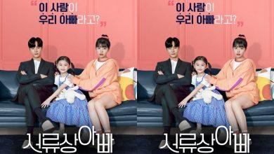 ซีรี่ย์เกาหลี Legally Dad ซับไทย Ep.1-6 (จบ)