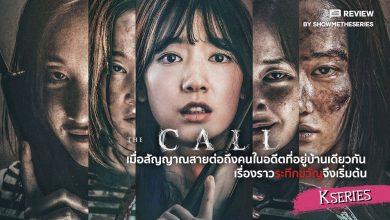 ภาพยนตร์เกาหลี The Call สายตรงต่ออดีต ซับไทย+พากย์ไทย