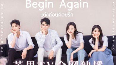 ซีรี่ย์จีน Begin Again (2020) แต่งก่อนค่อยรัก ซับไทย Ep.1-35 (จบ)