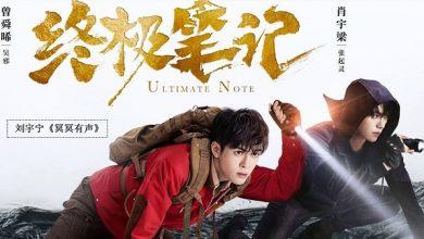 ซีรี่ย์จีน Ultimate Note (2020) ปริศนาลับขั้วสุดท้าย ซับไทย Ep.1-36 (จบ)